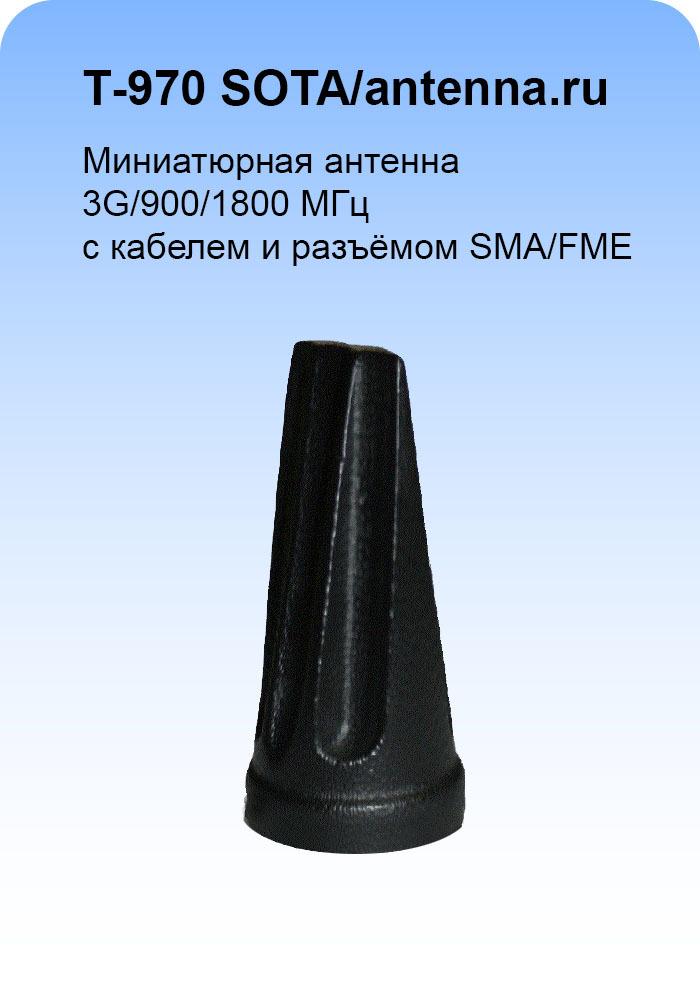 Т-970 SOTA/antenna.ru. Антенна 3G/1800/900МГц всенаправленная антивандальная на магните
