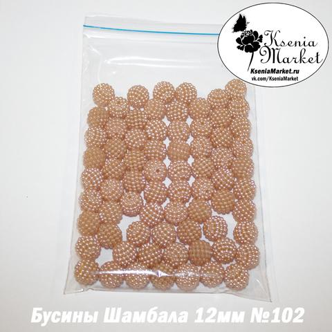Бусины Шамбала 12мм №102 50грамм