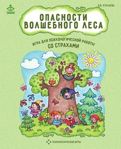 Хухлаева О.В.  Опасности волшебного леса. Игра для психологической работы со страхами.