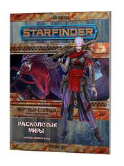 Starfinder. Мертвые солнца. Выпуск №3. Расколотые миры