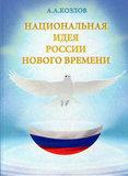 Козлов А. А. Национальная идея России Нового Времени
