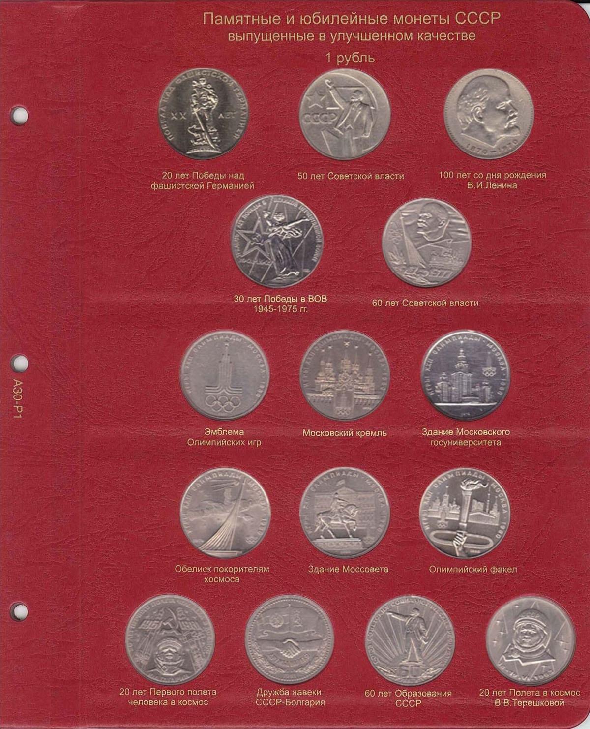 Альбом для юбилейных монет СССР улучшенного качества Proof