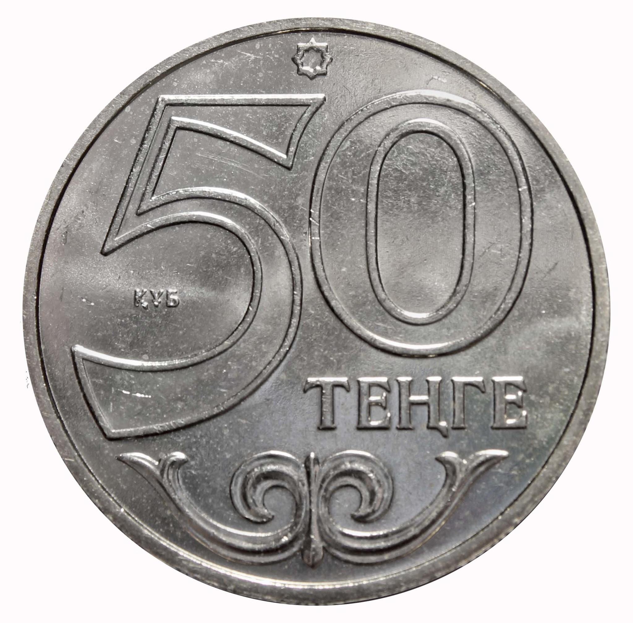 50 тенге город Талдыкорган 2013 год