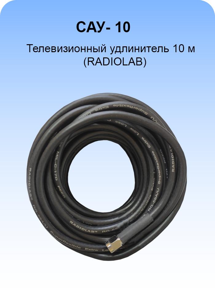 САУ-10 Кабельная сборка удлинитель SMA(female)-SMA(male) 10 метров кабель Rg-58 a/u 50 Ом