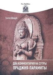 Тагпа Шедуб. Два комментария на сутры Праджня-парамиты