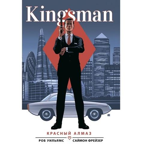 Kingsman. Красный алмаз