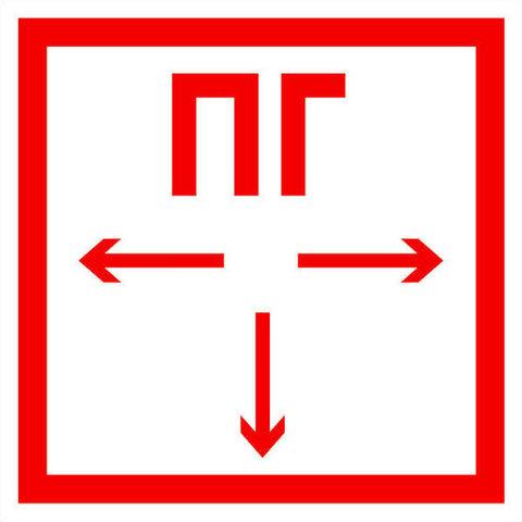 Знак пожарный гидрант / F09 знак пожарной безопасности