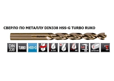 Сверло по металлу ц/x 8,0x117/75мм DIN338 h8 5xD HSS-G 130° TURBO Ruko 2146080 (ВП)
