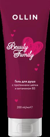 OLLIN BEAUTY FAMILY Гель для душа с протеинами шёлка и витамином В5 200мл