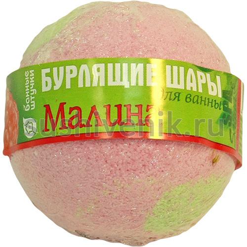 Бурлящие шары (малина)
