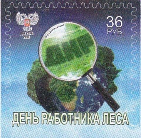 Почта ДНР (2019 09.12.) День работника леса