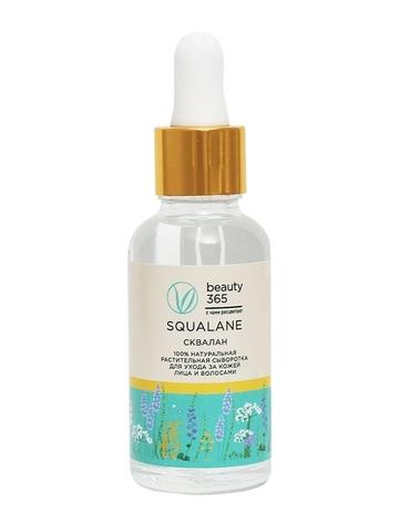 Beauty 365 Squalane 100% Сыворотка растительный сквалан 30 мл