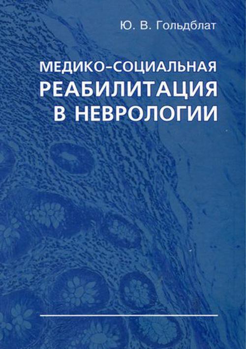 Книги по физической реабилитации Медико-социальная реабилитация в неврологии unishell