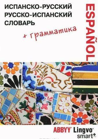 Испанско-русский словарь. Русско-испанский словарь. Abbyy Lingvo Smart+