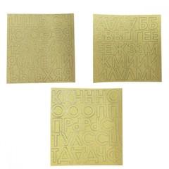 Наклейки для шаров золото глиттер (русские буквы, цифры), 94 элемента, 1 уп.