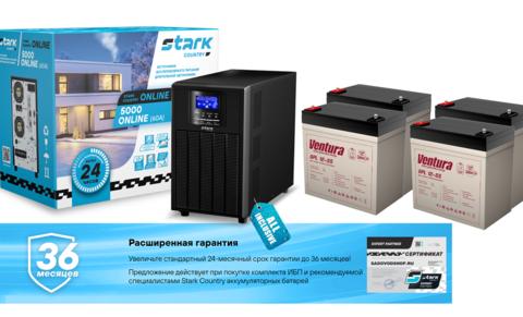 Комплект STARK COUNTRY 5000 ONLINE+GPL 12-55