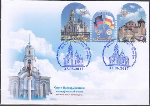 Почта ДНР (2017 06.27.) ДНР-РЮО Храмы
