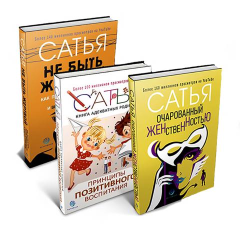 Комплект из трёх книг. Сатья.