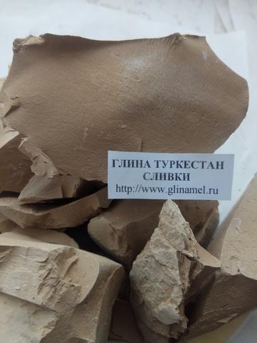 Глина Туркестан Сливки