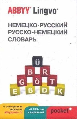DEUTSCH Немецко-русский, русско - немецкий словарь. Abbyy lingvo pocket+ c электронной версией.