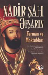 Nadir Şah Əfşarın Fərman və məktubları