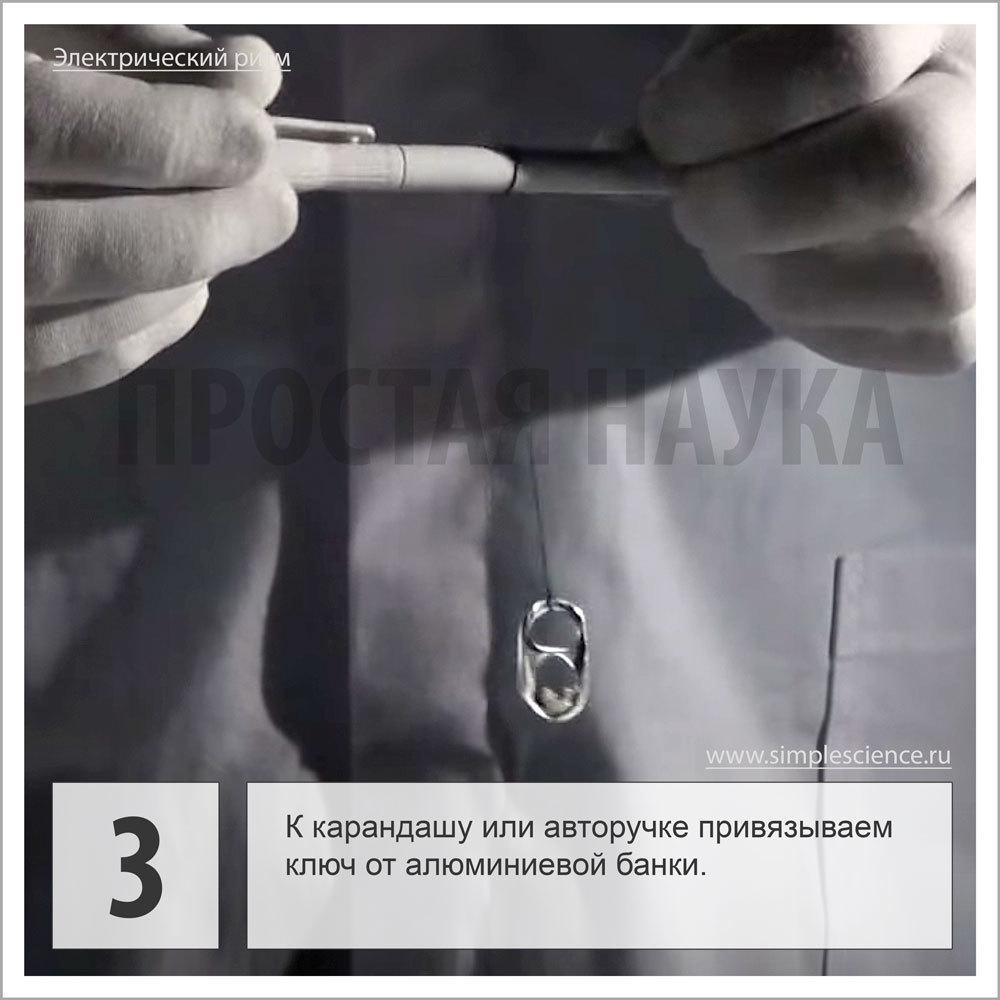 К карандашу или авторучке привязываем ключ от алюминиевой банки.