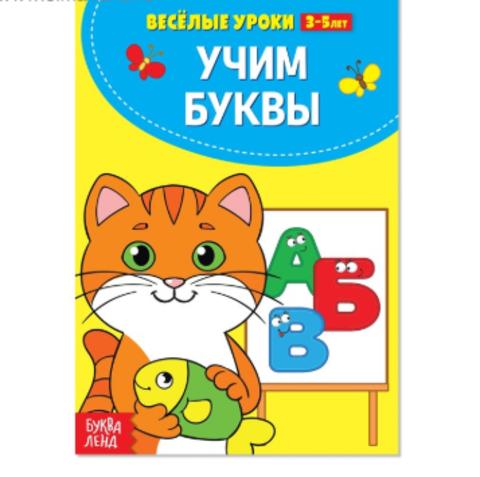 071-5083 Весёлые уроки «Учим буквы» 3-5 лет, 20 стр.