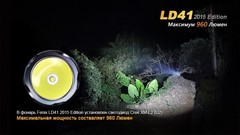 Купить недорого фонарь светодиодный Fenix LD41 Cree XM-L2 (U2), 960 лм, 4-АА