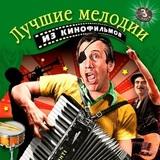 Soundtrack / Лучшие Мелодии Из Кинофильмов, Часть 3 (CD)