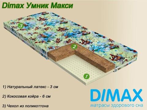 Детский матрас Dimax Умник Макси от Мегаполис-матрас