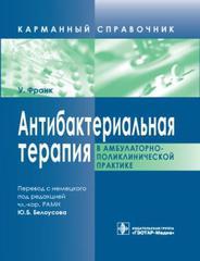 Антибактериальная терапия в амбулаторно-поликлинической практике