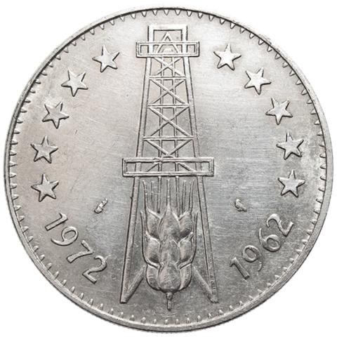 5 динаров. 10 лет независимости. Алжир. Серебро. 1972 год. XF-AU