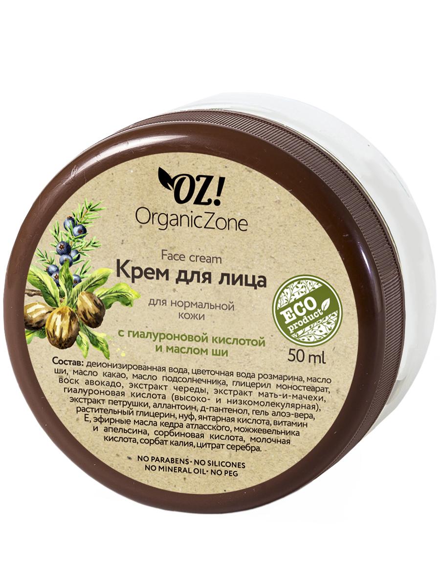 Крем для лица для нормальной кожи с гиалуроновой кислотой и маслом ши OrganicZone