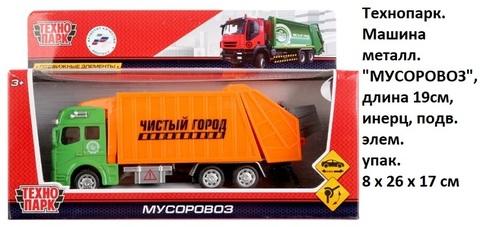 Машина мет. 2211-1R мусоровоз (СБ)