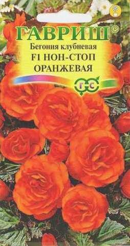 Бегония Нон-стоп оранжевая F1 гранул. 4 шт. пробирка Н10 ЦП Гавриш