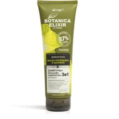 Эликсир роста 3в1 ШАМПУНЬ + БАЛЬЗАМ + СЫВОРОТКА для волос МАСЛО РЕПЕЙНИКА И ШАЛФЕЙ, 250 ml Botanica Elixir