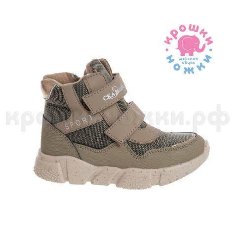Ботинки бежевый Сказка (ТК Луч)