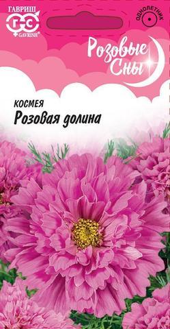 Космея Розовая долина махровая 0,05 г Н10 , серия Розовые сны