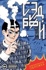 Сэдбой. Лимитированная обложка Comic Con Saint Petersburg