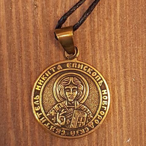святой Никита именная нательная икона из бронзы кулон с молитвой