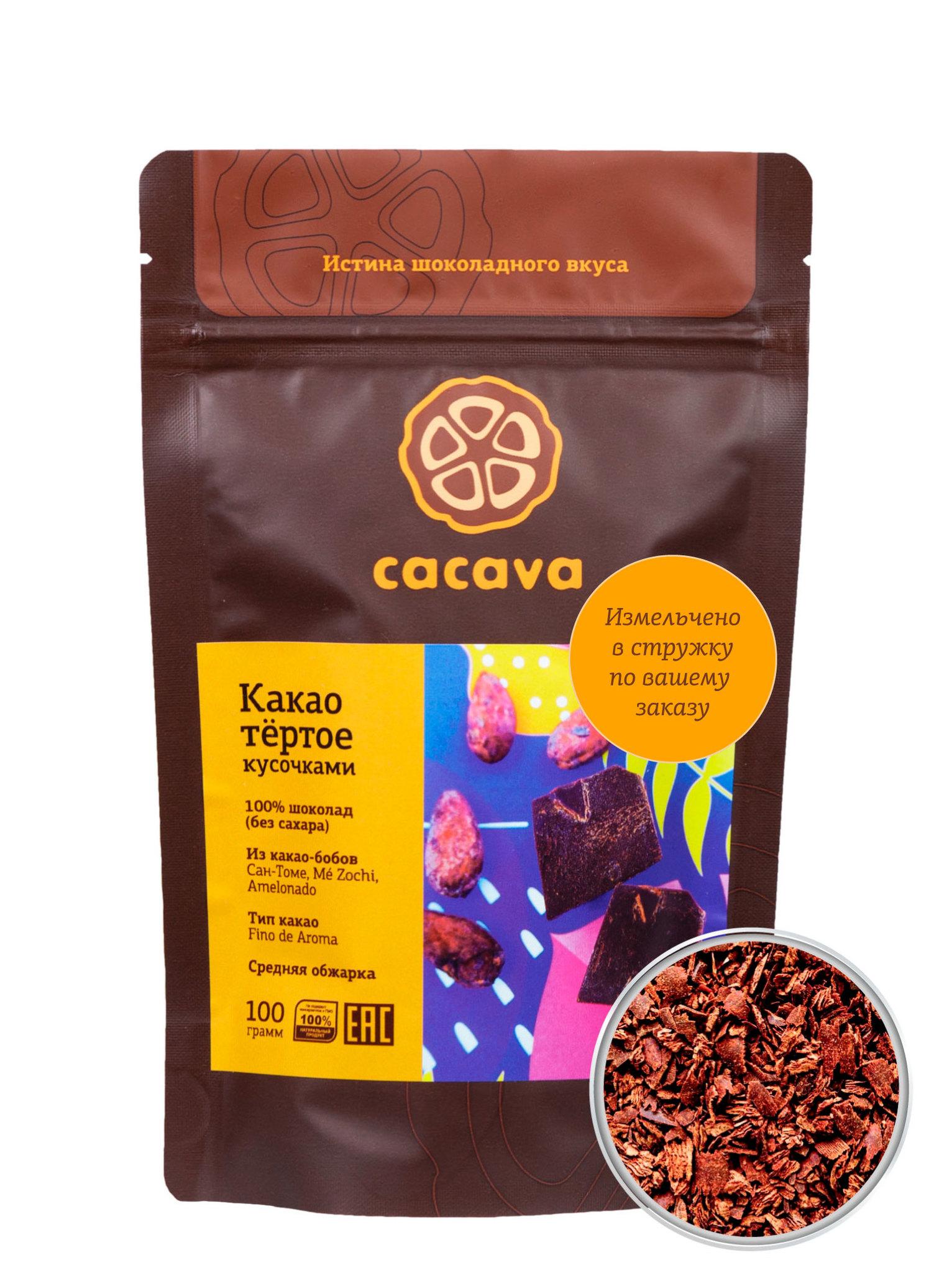 Какао тёртое в стружке (Сан-Томе), упаковка 100 грамм