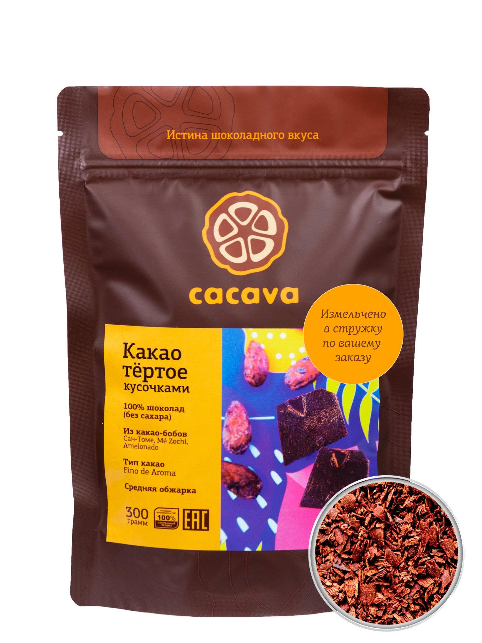 Какао тёртое в стружке (Сан-Томе), упаковка 300 грамм