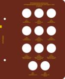 Лист для альбома «Памятные монеты России из недрагоценных металлов». Серия «professional». № 3
