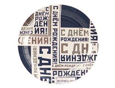 Тарелка С ДР Мужской Стиль 17см 6шт