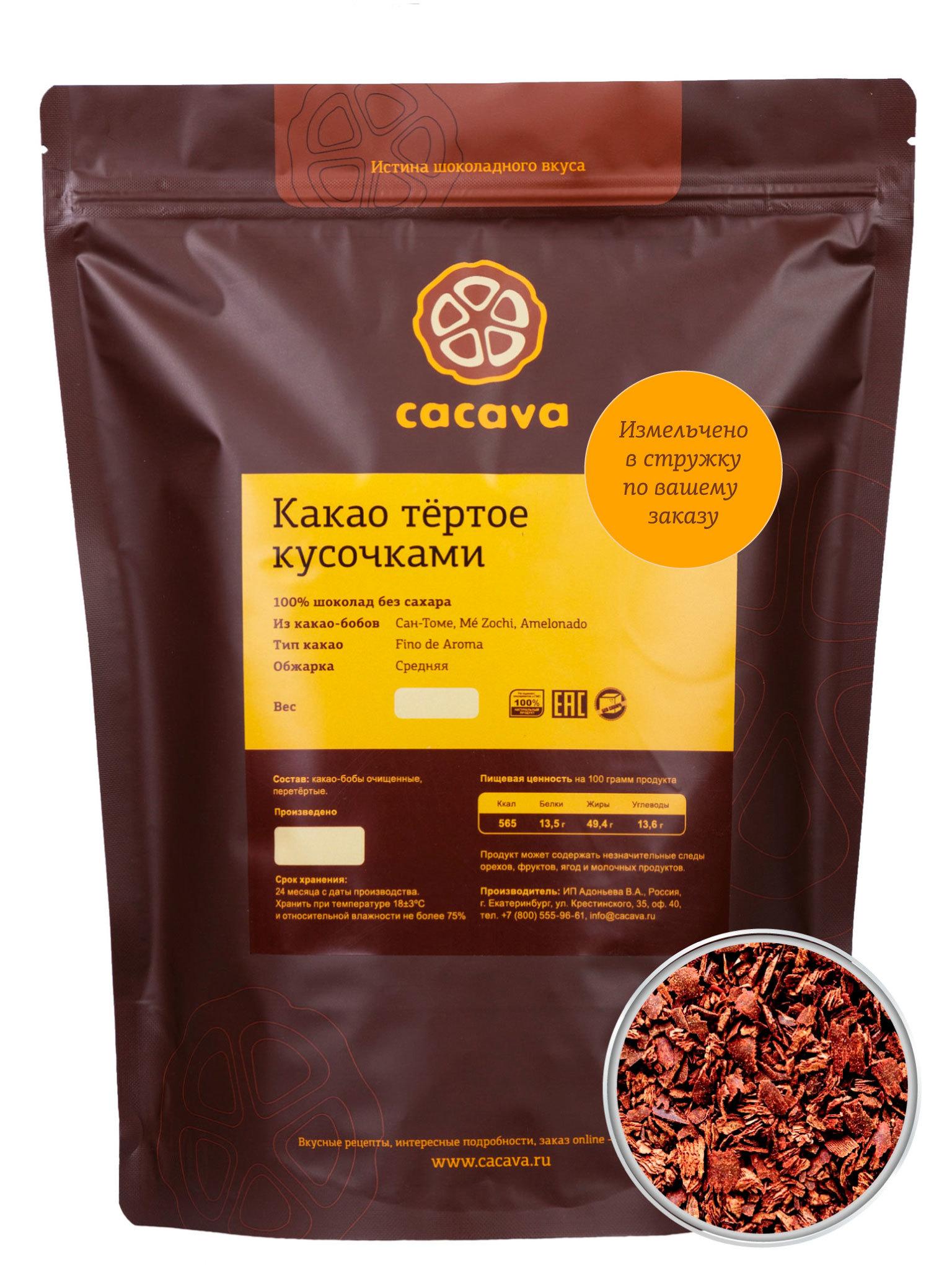 Какао тёртое в стружке (Сан-Томе), упаковка 1 кг