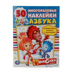 Умка Книга с многоразовыми наклейками