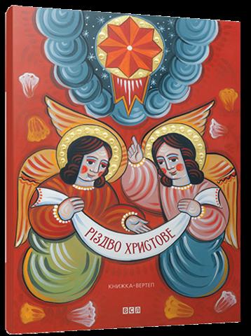 Різдво Христове. Книжка-вертеп
