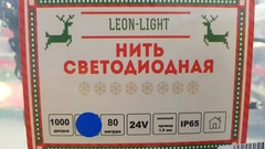 Светодиодная гирлянда домашняя нить 24В 15м 240 LED цвет синий