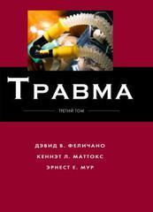 Травма. Том 3 (руководство в трех томах)