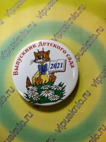 Значок «Выпускник детского сада 2022 г.» (Леопольд)